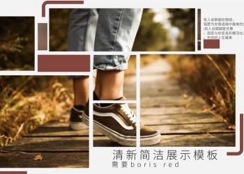 128时尚图文宣传展示模板