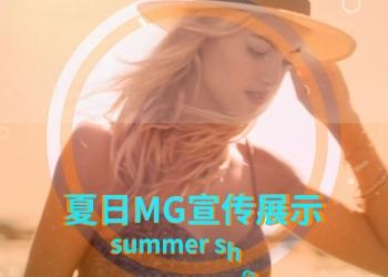 141唯美光效夏日宣传展示