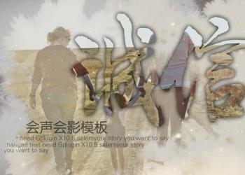 会声会影水墨中国风相册展示